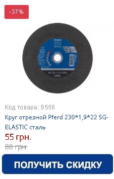 Купить круг отрезной Pferd 230*1,9*22 SG-ELASTIC сталь