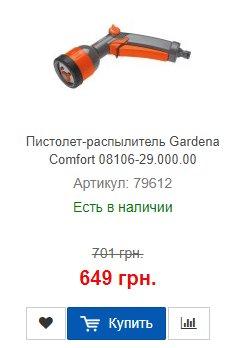 Купить недорого пистолет для полива Gardena Comfort 08106-29.000.00