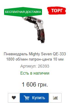 Купить выгодно пневмодрель Mighty Seven QE-333