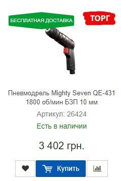 Купить выгодно пневмодрель Mighty Seven QE-431