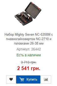 Купить выгодно пневмогайковерт Mighty Seven NC-0208M