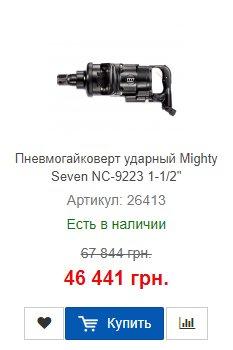 Купить выгодно пневмогайковерт Mighty Seven NC-9223