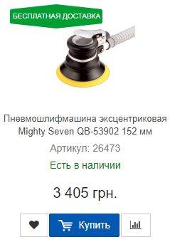 Купить недорого пневмошлифмашину Mighty Seven QB-53902
