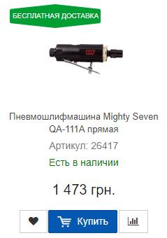 Купить недорого пневмошлифмашину Mighty Seven QA-111A прямую