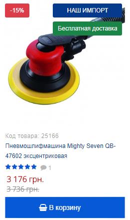Купить со скидкой эксцентриковую пневмошлифмашину Mighty Seven QB-47602