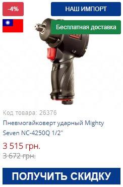Купить пневмогайковерт ударный Mighty Seven NC-4250Q 1/2