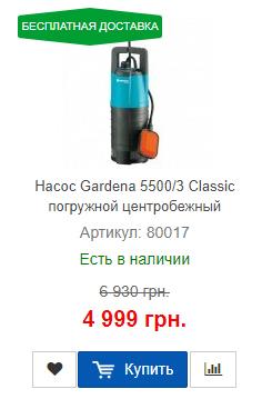 Купить недорого погружной насос Gardena 5500/3 Classic
