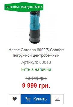 Купить недорого погружной насос Gardena 6000/5 Comfort
