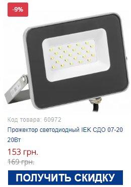 Купить прожектор светодиодный IEK СДО 07-20 20Вт