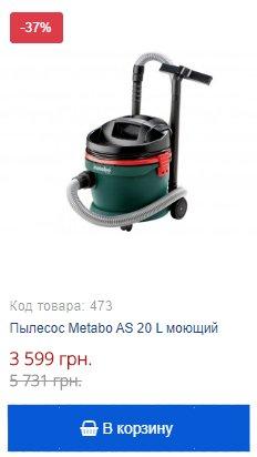 Купить недорого моющий пылесос Metabo AS 20 L