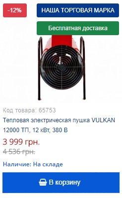 Купить со скидкой тепловую электрическую пушку VULKAN 12000 ТП, 12 кВт, 380 В