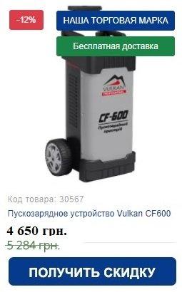 Купить пускозарядные устройства Vulkan CF600