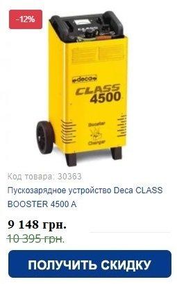 Купить пускозарядные устройства Deca CLASS BOOSTER 4500 A