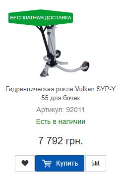 Купить недорого гидравлическую роклу для бочек Vulkan SYP-Y 55