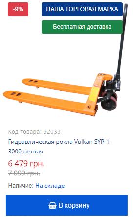 Купить гидравлическую роклу Vulkan SYP-1-3000 желтую