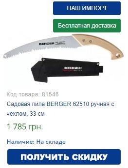 Купить ручную садовую пилу BERGER 62510 с чехлом, 33 см
