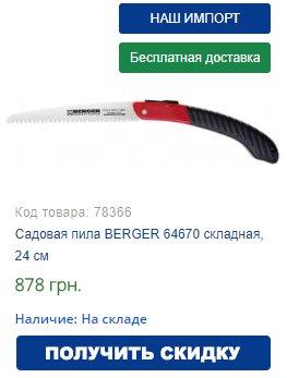 Купить ручную садовую пилу BERGER 64670, 24 см