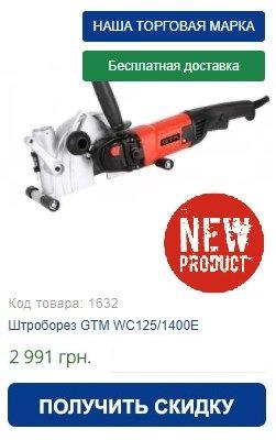 Купить штроборез GTM WC125/1400E