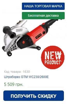 Купить штроборез GTM WC230/2600E