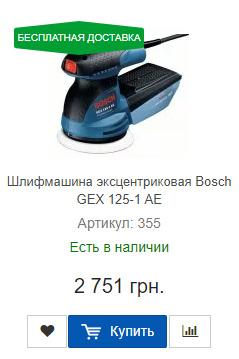Купить недорого эксцентриковую шлифмашину Bosch GEX 125-1 AE