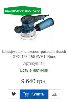 Купить недорого эксцентриковую шлифмашину Bosch GEX 125-150 AVE L-Boxx