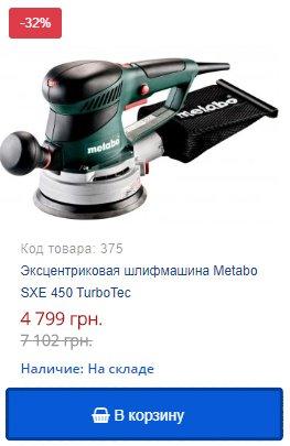 Купить недорого шлифмашину Metabo SXE 450 TurboTec