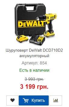 Купить выгодно аккумуляторный шуруповерт DeWalt DCD710D2