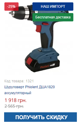 Купить выгодно шуруповерт Phiolent ДША1820 аккумуляторный