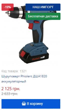 Купить со скидкой шуруповерт Phiolent ДША1820 аккумуляторный