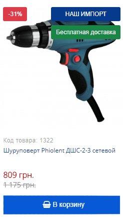 Купить со скидкой Шуруповерт Phiolent ДШС-2-3 сетевой