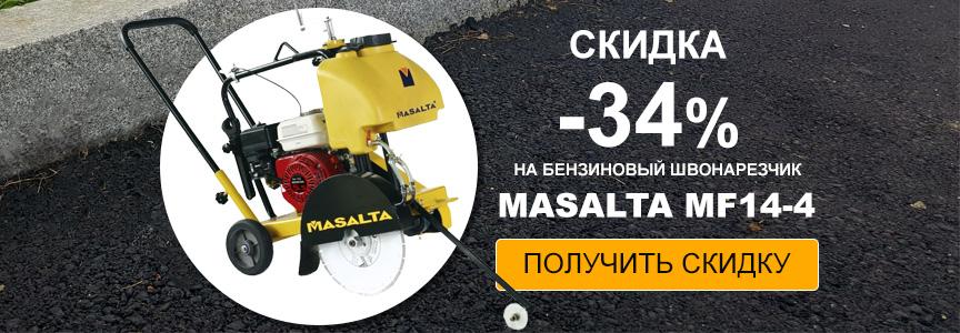 Цена на бензиновый швонарезчик MASALTA MF14-4