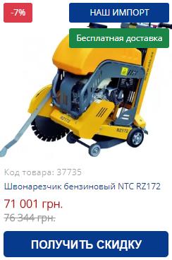 Купить швонарезчик бензиновый NTC RZ122
