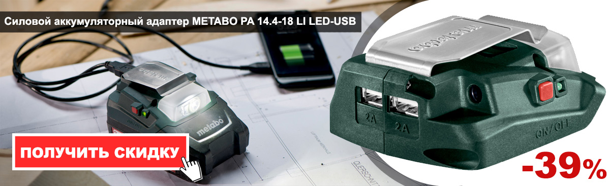 Купить недорого акумуляторный силовой адаптер Metabo PA 14.4-18 LI LED-USB