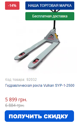 Купить гидравлическую роклу Vulkan SYP-1-2500 желтую