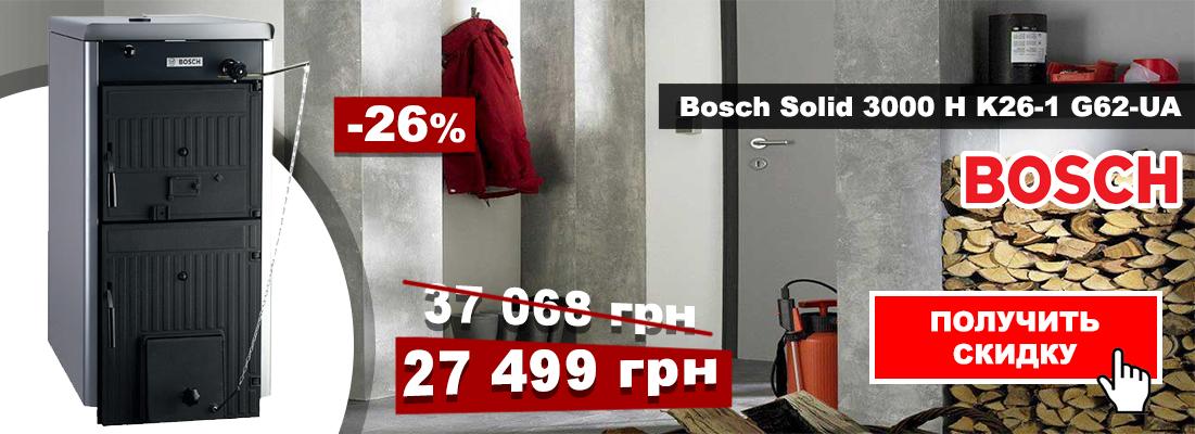 Купить недорого котел Bosch Solid 3000 H K26-1 G62-UA