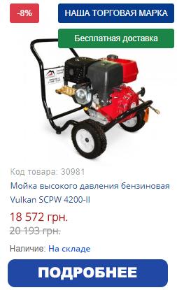 Купить бензиновую мойку высокого давления Vulkan SCPW 4200-II