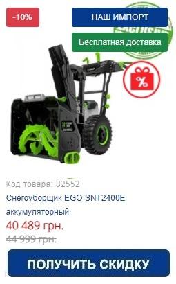 Купить снегоуборщик EGO SNT2400E аккумуляторный