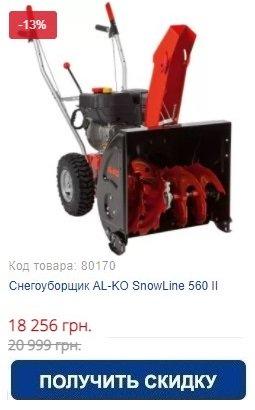 Купить снегоуборщик AL-KO SnowLine 560 II