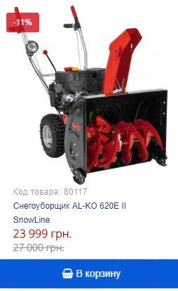 Купить недорого снегоуборщик AL-KO 620E II SnowLine