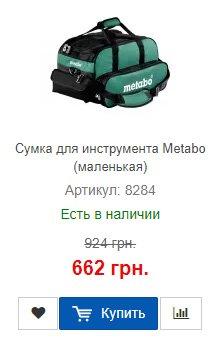 Купить недорого шлифмашину Metabo FSX Купить недорого маленькую сумку для инструментов Metabo200 Intec