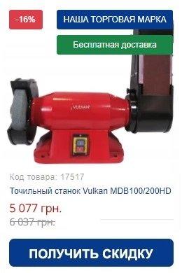 Купить точильные станки Vulkan MDB100/200HD