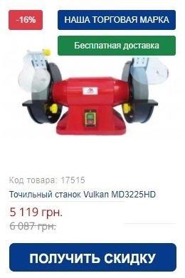 Купить точильные станки Vulkan MD3225HD