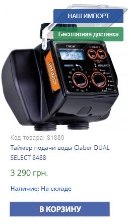 Купить недорого таймер полива Claber DUAL SELECT 8488