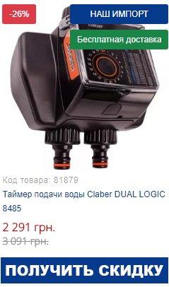 Купить таймер подачи воды Claber DUAL LOGIC 8485