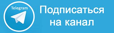 Подписаться на Telegram канал Ukrservice