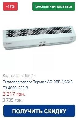 Купить тепловая завеса Термия АО ЭВР 4,0/0,3 ТЗ 4000