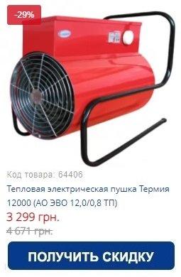 Купить тепловая электрическая пушка Термия 12000 (АО ЭВО 12,0/0,8 ТП)