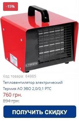 Купить тепловентилятор электрический Термия АО ЭВО 2,0/0,1 РТС