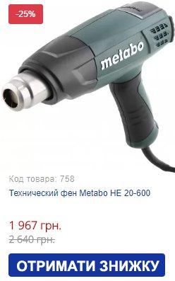 Купить технический фен Metabo HE 20-600
