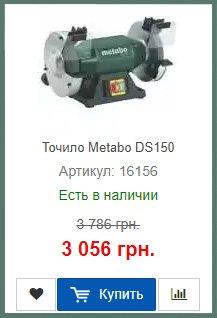Купить со скидкой точило Metabo DS 150